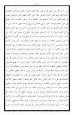 ٥٨- غاية التحقيق ونهاية التدقيق للشيخ السندي - Page 6