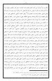 ٥٨- غاية التحقيق ونهاية التدقيق للشيخ السندي - Page 7