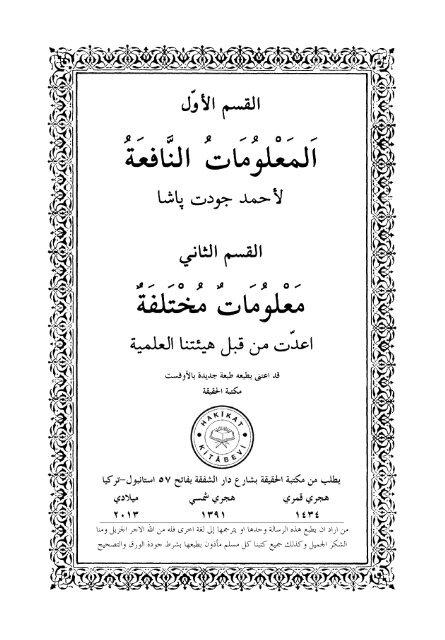 ٥٩- المعلومات النافعة لأحمد جودت باشا