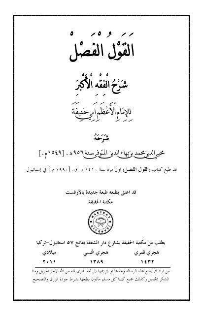٥٥- القول الفصل شرح الفقه الأكبر للامام الاعظم