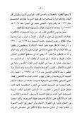 ٥٧- إعترافات الجاسوس الانكليزي - Page 4