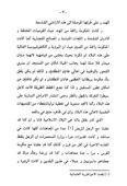 ٥٧- إعترافات الجاسوس الانكليزي - Page 7