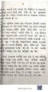 Book 58 Kilwa na Sawaal Jawaab yane Aftab e Hidayat - Page 7