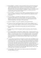 5. БЕИ-8. Яков Лорбер. Большое Евангелие от Иоанна. ТОМ 5  _1-276_ - Page 2
