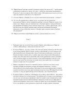 5. БЕИ-8. Яков Лорбер. Большое Евангелие от Иоанна. ТОМ 5  _1-276_ - Page 3