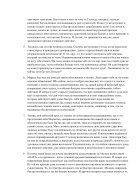 5. БЕИ-8. Яков Лорбер. Большое Евангелие от Иоанна. ТОМ 5  _1-276_ - Page 4