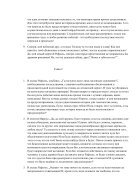 5. БЕИ-8. Яков Лорбер. Большое Евангелие от Иоанна. ТОМ 5  _1-276_ - Page 5
