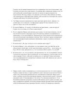 5. БЕИ-8. Яков Лорбер. Большое Евангелие от Иоанна. ТОМ 5  _1-276_ - Page 6