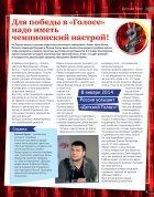 yapoyu_1(okt)2013 - Page 5