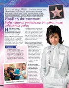 yapoyu_1(okt)2013 - Page 6
