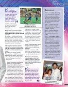 yapoyu_1(okt)2013 - Page 7