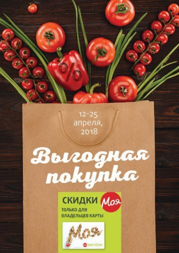 покупка 12-25.04 КЛД