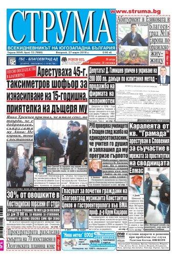 """Вестник """"Струма"""" брой 72"""