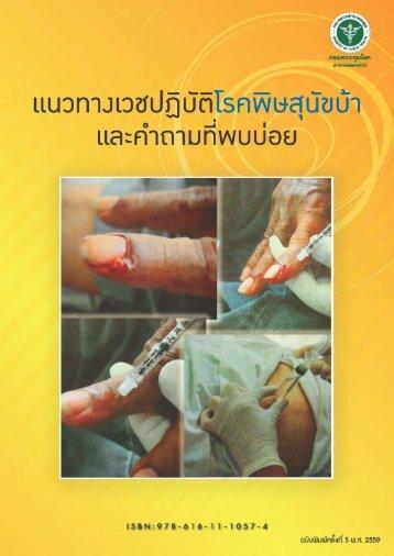 Rabies Thai Guideline