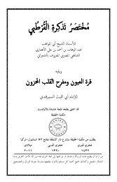٦٣- مختصر تذكرة القرطبي للإستاذ عبد الوهاب الشعراني