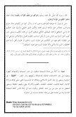 ٦٣- مختصر تذكرة القرطبي للإستاذ عبد الوهاب الشعراني - Page 2