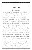 ٦٣- مختصر تذكرة القرطبي للإستاذ عبد الوهاب الشعراني - Page 3