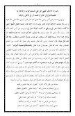 ٦٣- مختصر تذكرة القرطبي للإستاذ عبد الوهاب الشعراني - Page 4
