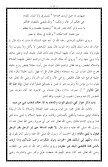 ٦٣- مختصر تذكرة القرطبي للإستاذ عبد الوهاب الشعراني - Page 5