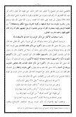 ٦٣- مختصر تذكرة القرطبي للإستاذ عبد الوهاب الشعراني - Page 6