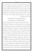 ٦٣- مختصر تذكرة القرطبي للإستاذ عبد الوهاب الشعراني - Page 7