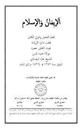 ٦- الايمان والإسلام