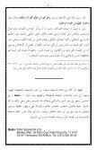 ٦- الايمان والإسلام - Page 2