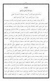٦- الايمان والإسلام - Page 3