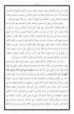 ٦- الايمان والإسلام - Page 4