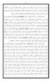 ٦- الايمان والإسلام - Page 5