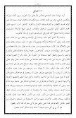 ٦- الايمان والإسلام - Page 7