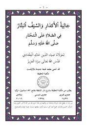 ٥٦-جالية الاكدار و السيف البتار (لمولانا خالد البغدادي)