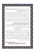 ٥٦-جالية الاكدار و السيف البتار (لمولانا خالد البغدادي) - Page 2