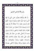 ٥٦-جالية الاكدار و السيف البتار (لمولانا خالد البغدادي) - Page 3