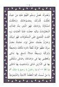٥٦-جالية الاكدار و السيف البتار (لمولانا خالد البغدادي) - Page 4