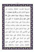٥٦-جالية الاكدار و السيف البتار (لمولانا خالد البغدادي) - Page 5