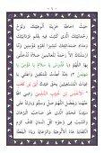 ٥٦-جالية الاكدار و السيف البتار (لمولانا خالد البغدادي) - Page 6