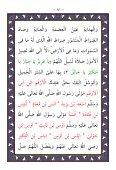 ٥٦-جالية الاكدار و السيف البتار (لمولانا خالد البغدادي) - Page 7