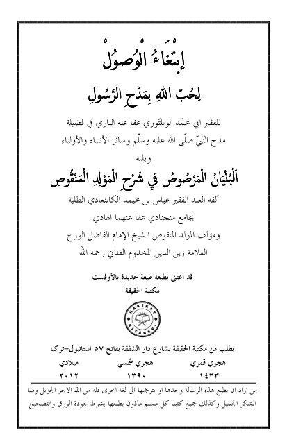 ٦١- إبتغاء الوصول لحب الله بمدح الرسول