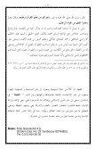 ٦١- إبتغاء الوصول لحب الله بمدح الرسول - Page 2