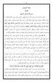 ٦١- إبتغاء الوصول لحب الله بمدح الرسول - Page 3