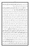 ٦١- إبتغاء الوصول لحب الله بمدح الرسول - Page 4