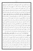 ٦١- إبتغاء الوصول لحب الله بمدح الرسول - Page 5