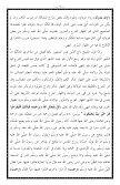 ٦١- إبتغاء الوصول لحب الله بمدح الرسول - Page 6