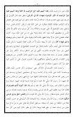 ٦١- إبتغاء الوصول لحب الله بمدح الرسول - Page 7