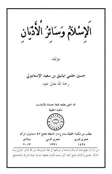 ٦٢- الاسلام وسائر الأديان