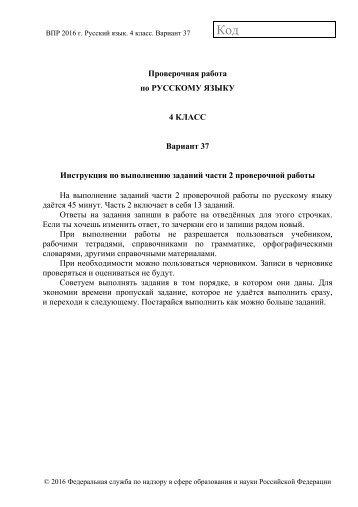 vpr_2016_russkiy_yazyk_chast_2_var37