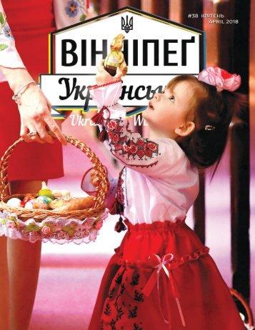 Вінніпеґ Український № 14 (38) (April 2018)