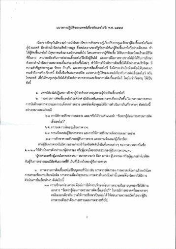 Guideline HIV 2557 โดยแพทยสภา