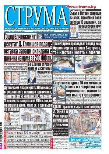 """Вестник """"Струма"""" брой 74"""